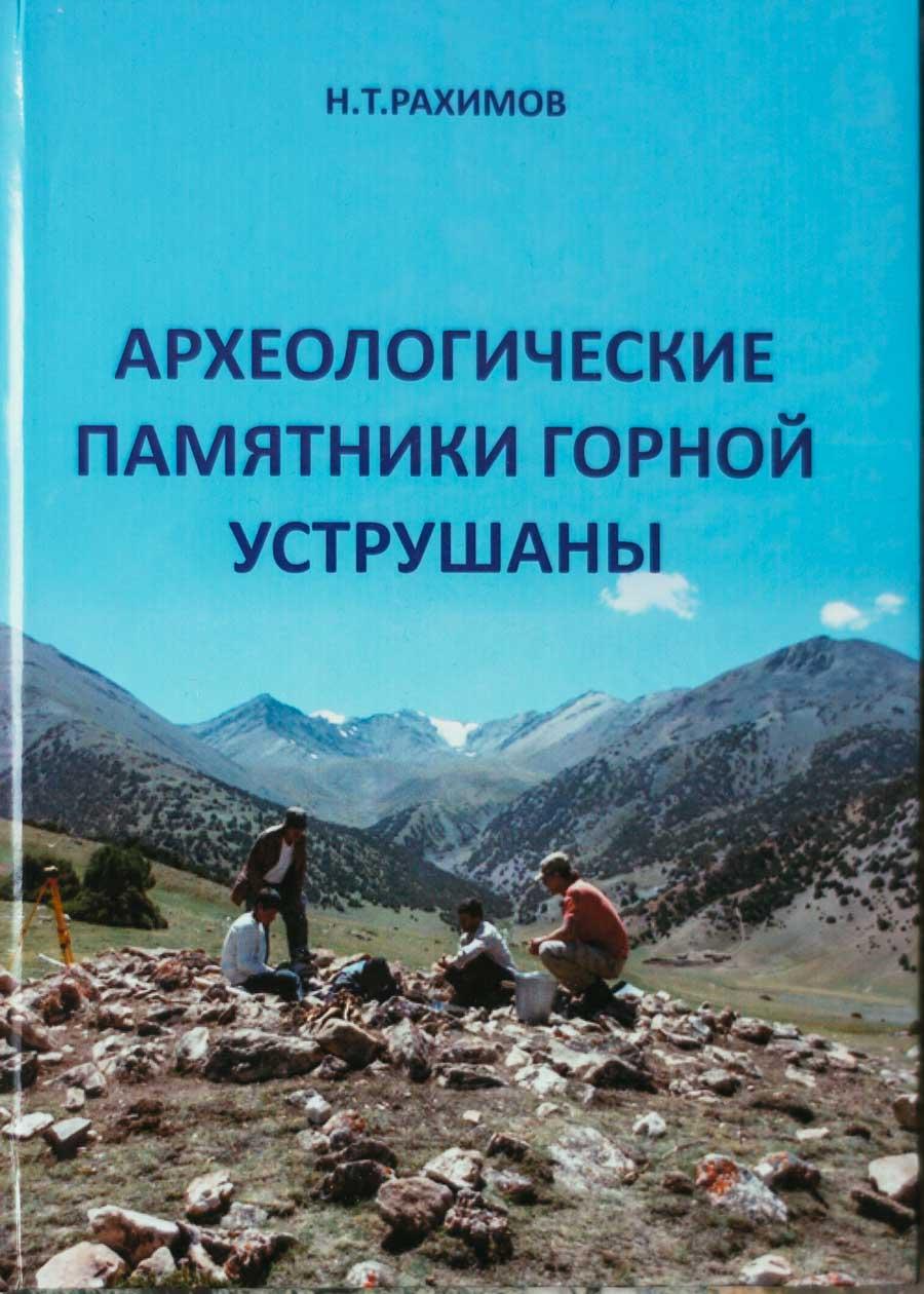 kniga rakhimov