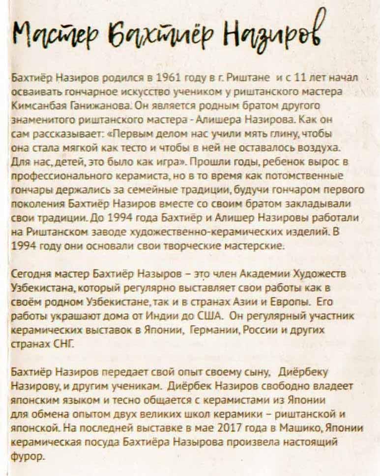nazirov 12