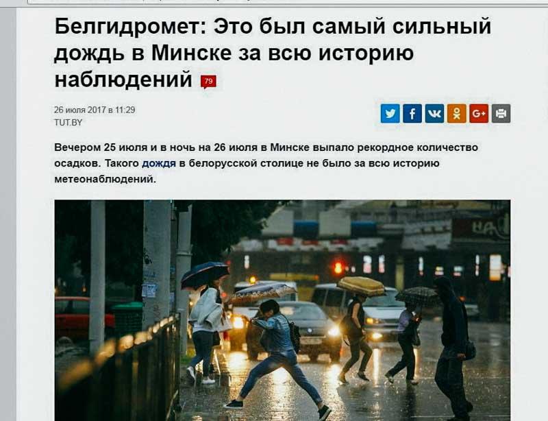 Minsk Narine