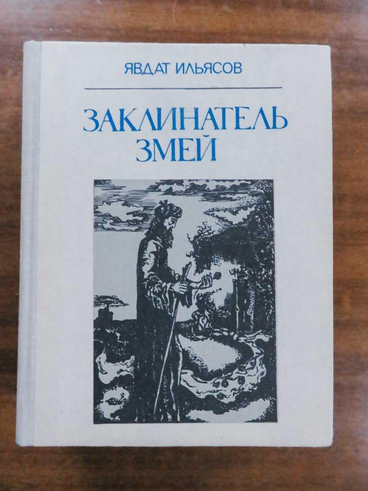 yavdat ilyasov 1